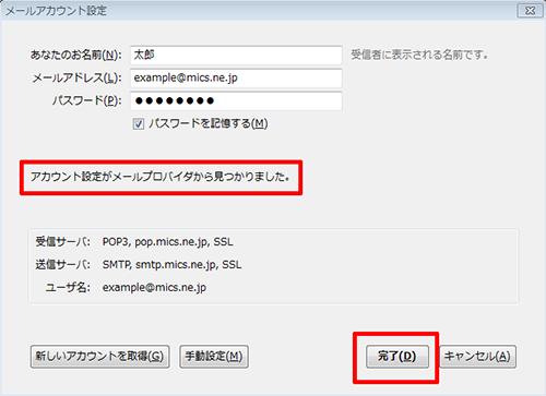 Outlook2010 新規アカウント設定4