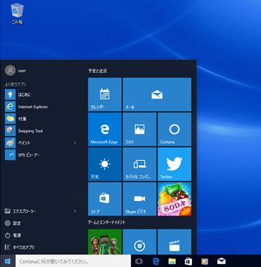 Windows10メール 新規アカウント設定1