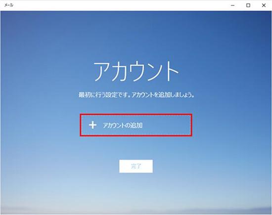 Windows10メール 新規アカウント設定2