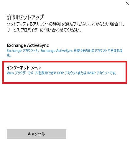 Windows10メール 新規アカウント設定4