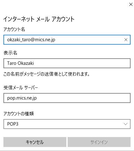 Windows10メール 新規アカウント設定5