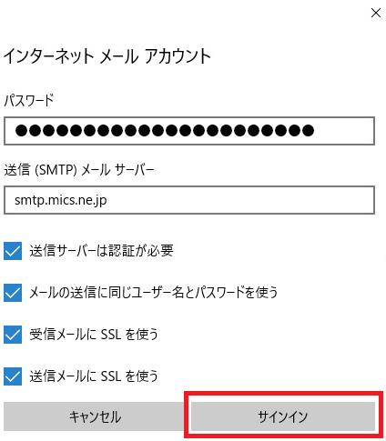 Windows10メール 新規アカウント設定7