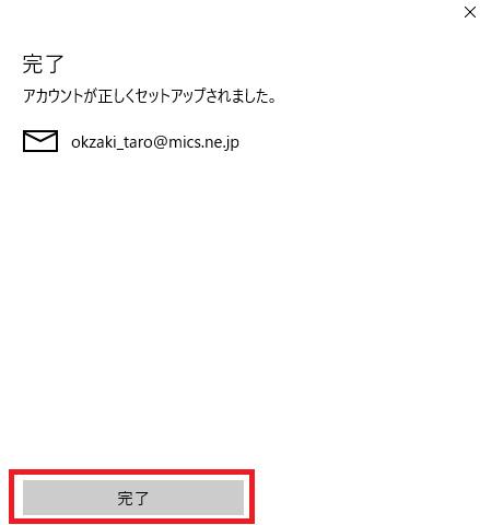 Windows10メール 新規アカウント設定8