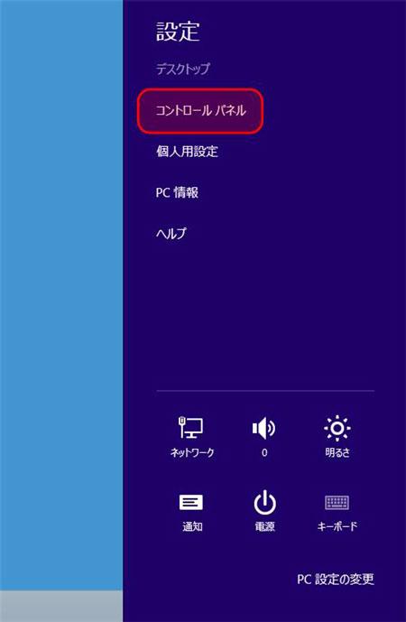 Windows8 設定方法2