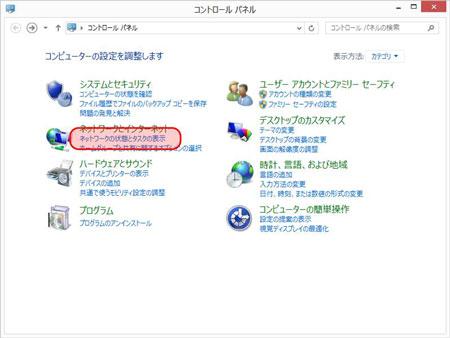Windows8 設定方法3
