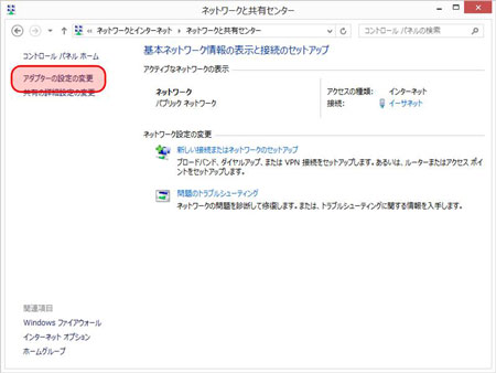 Windows8 設定方法4