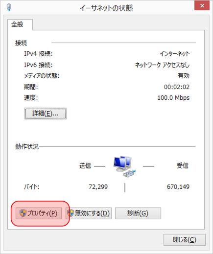 Windows8 設定方法5