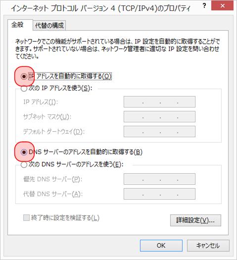 Windows7 設定方法7