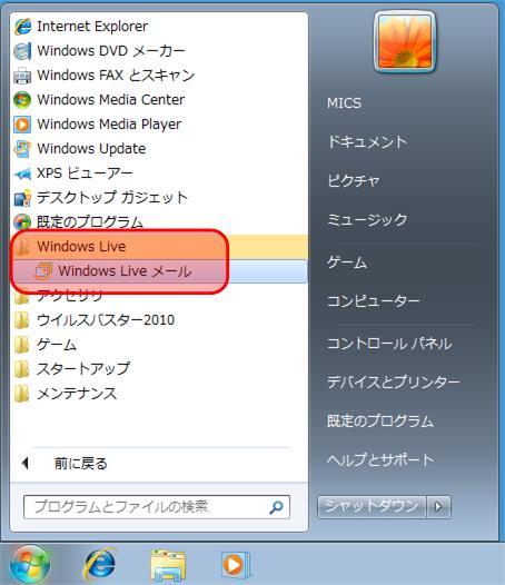 Windows Live メール 新規アカウント設定1