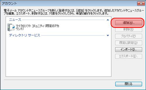 Windows Live メール 新規アカウント設定4