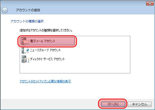 Windows Live メール 新規アカウント設定5