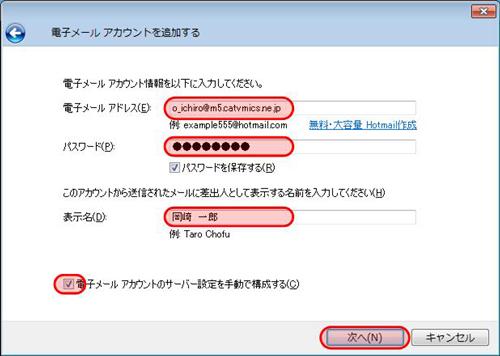 Windows Live メール 新規アカウント設定6