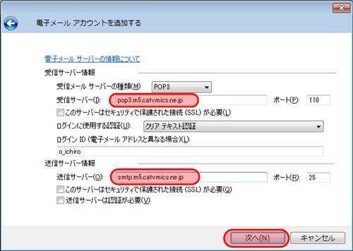 Windows Live メール 新規アカウント設定7