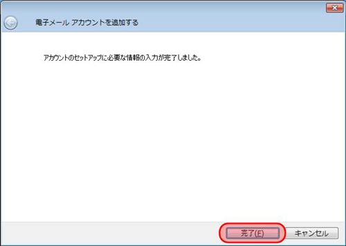Windows Live メール 新規アカウント設定8
