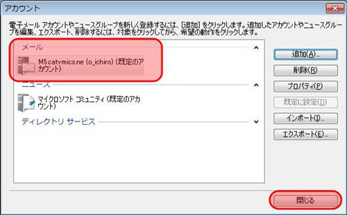 Windows Live メール 新規アカウント設定10