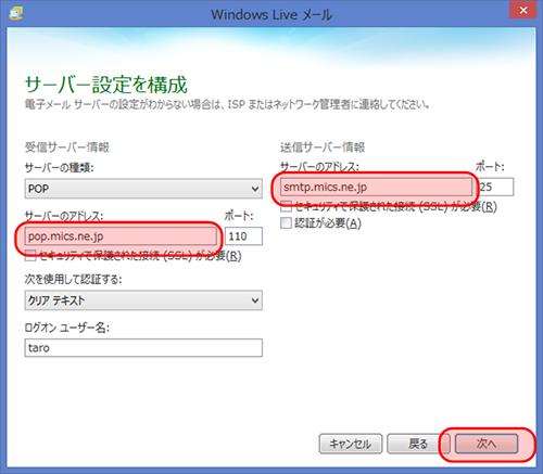 Windows Live メール2011 新規アカウント設定3