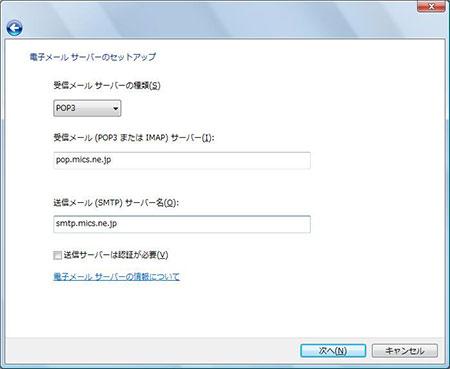 Windowsメール 新規アカウント設定6
