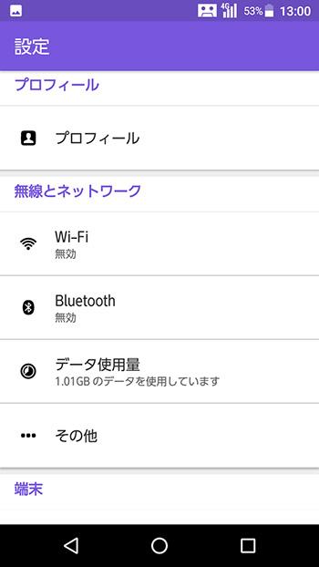 「無線とネットワーク」の中の「Wi-Fi」をタップ
