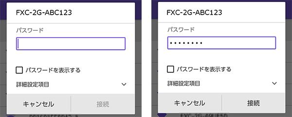 「パスワード」入力欄に、アクセスポイントの「Key」を入力し、「接続」をタップ