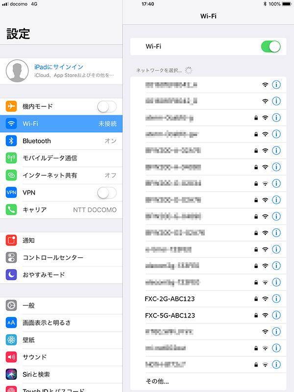 「Wi-Fi」をタップ。「Wi-Fi」がONになっていることを確認