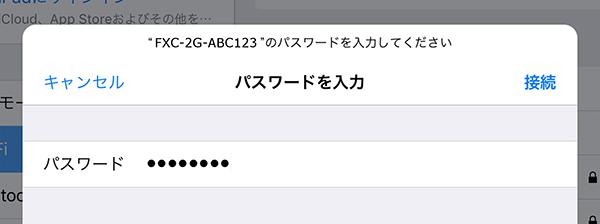 「パスワード」入力欄に、アクセスポイントの「Key」を入力し「接続」をタップ