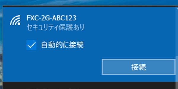ネットワークの一覧からアクセスポイントの「SSID」をクリックし、「接続」をクリック