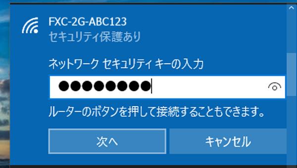 「ネットワークセキュリティキー」入力欄に、アクセスポイントの「Key」を入力し「次へ」をクリック