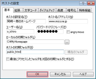 FFFTPの設定方法3