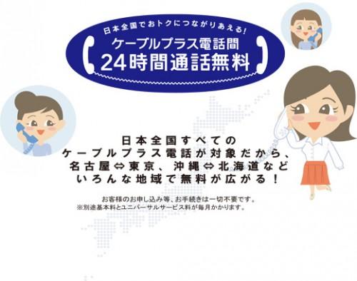 日本全国すべてのケーブルプラス電話が対象だから、名古屋⇔東京、沖縄⇔北海道などいろんな地域で無料が広がる!