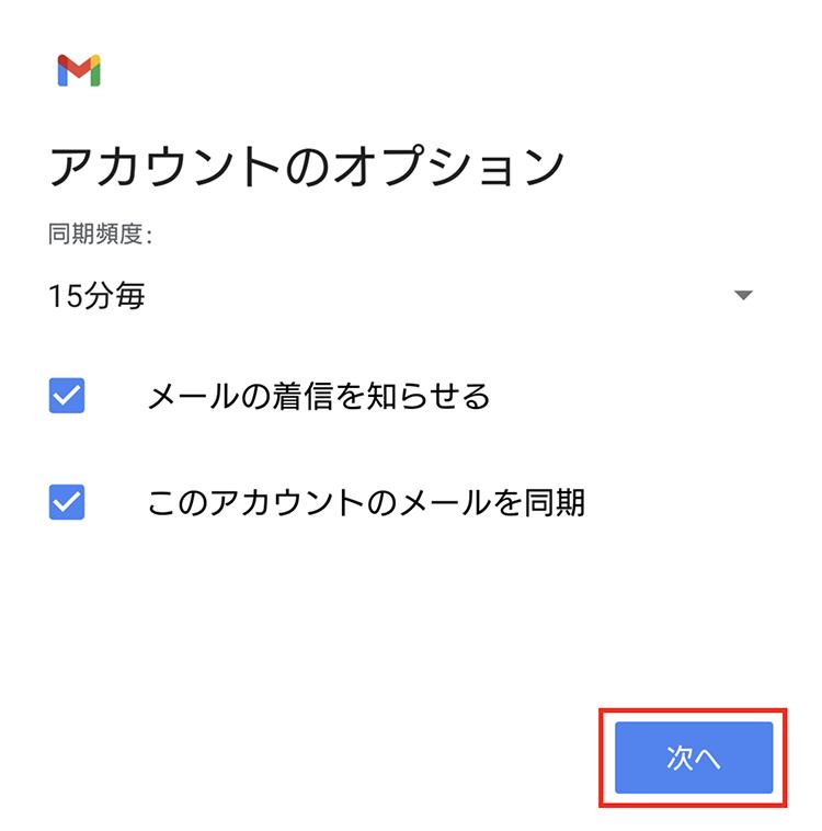 Android端末 メール設定10