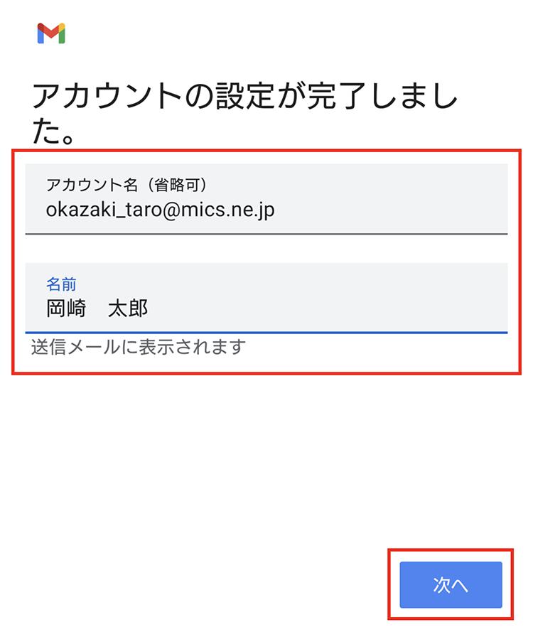 Android端末 メール設定11