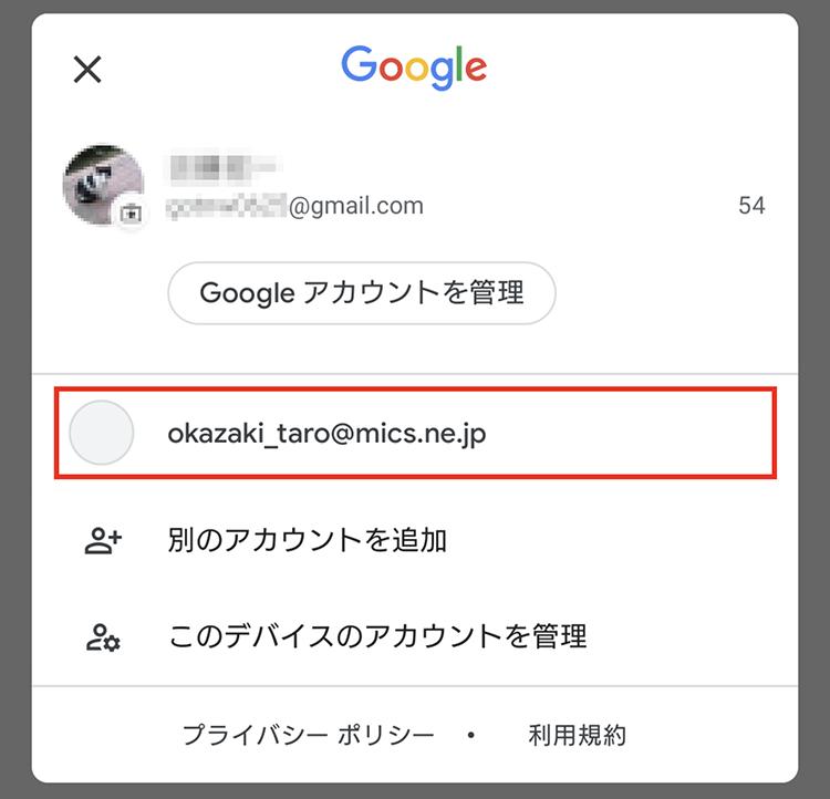 Android端末 メール設定14
