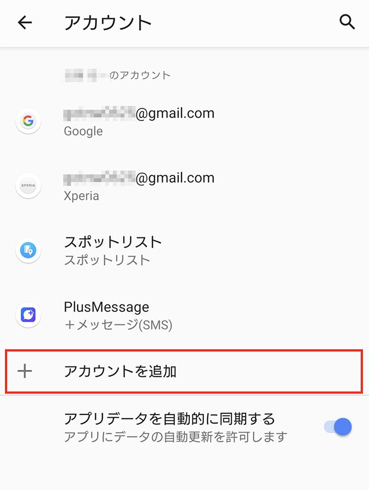 Android端末 メール設定3