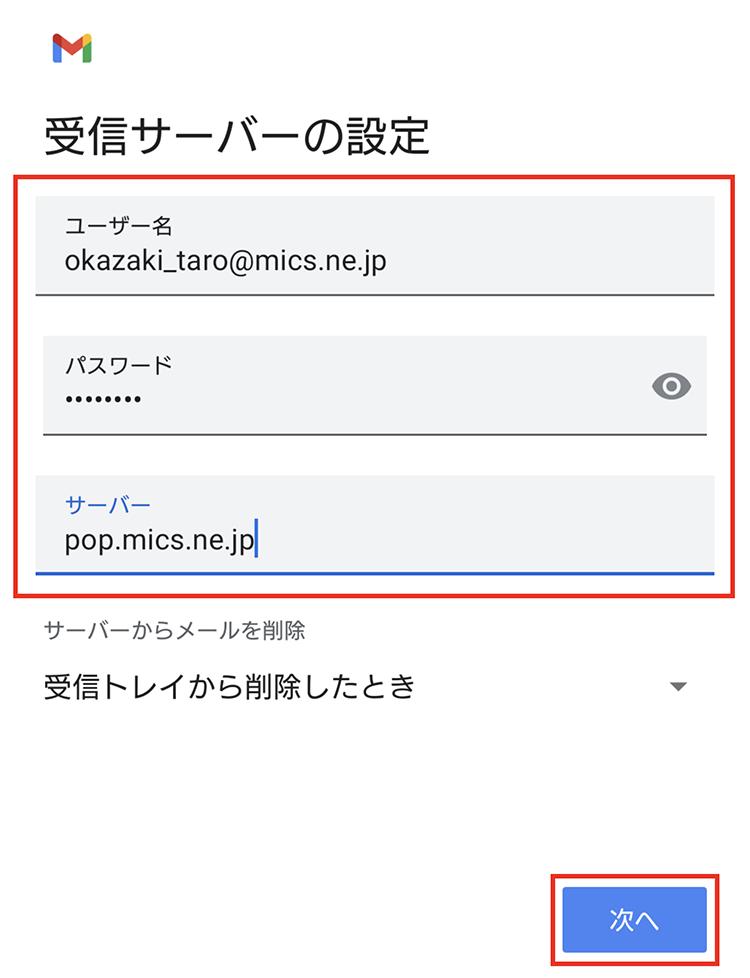 Android端末 メール設定8