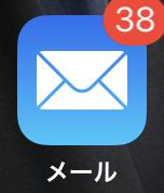 iPhone、iPad メール設定10
