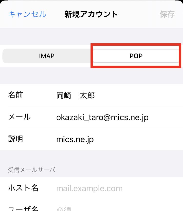 iPhone、iPad サブミッションポート設定8
