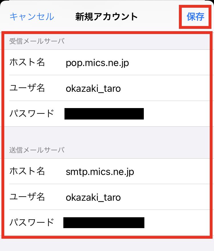 iPhone、iPad サブミッションポート設定9
